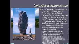Заповедники России презентация