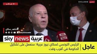 لقاء خاص للرئيس التونسي قيس سعيد مع سكاي نيوز عربية