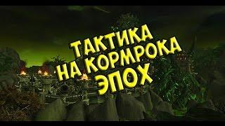 Тактика на Кормрока Эпохальный режим/Kormrok mythic guide