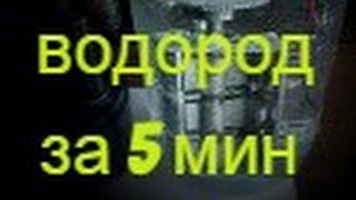 как сделать генератор водорода за 5 мин \ how make hydrogen generator for 5 minutes