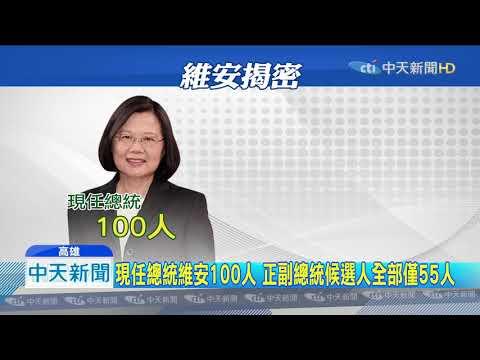 20190716中天新聞 韓國瑜初選勝出 28日起維安層級拉高