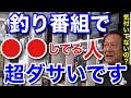 【村田基】釣り番組で●●やってる人、ダサいのでやめた方がいいですよ。村田さんが止めた方がいいと言う、釣り番組に出てる人がやってしまっている事とは一体なに!?