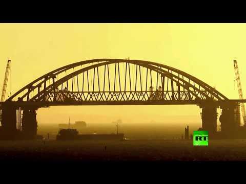 جسر كيرتش بصورته الكاملة!  - نشر قبل 3 ساعة