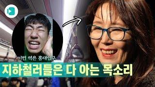 서울에서 지하철 타봤다면 들어봤을 목소리...비머가 만나봤습니다 / 비디오머그