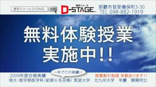 沖縄の大学受験予備校「進学スクールD-STAGE」の TVCMです。