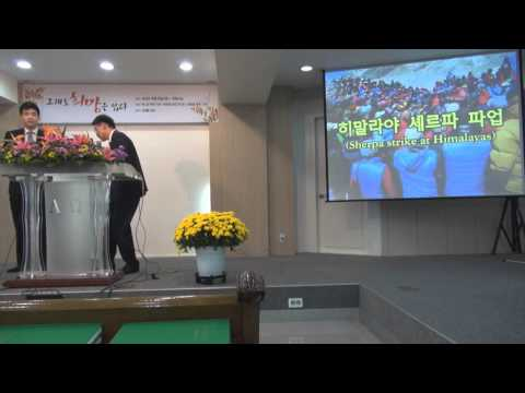 Sherpa strike at the Himalayas Sermon by Pastor Oh