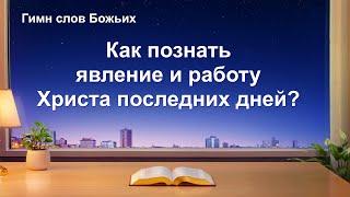 Христианские Песни 2020 «Как познать явление и работу Христа последних дней?» (Текст песни)