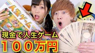 【100万円企画】現金でリアル人生ゲームやったら解散しかけた…