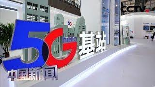 [中国新闻] 5G来临 中国5G商用今天正式开始 | CCTV中文国际
