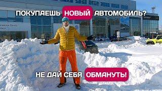 Покупаю новую Skoda Octavia - как разводят в автосалонах