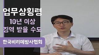 업무상횡령 한 번으로 징역 10년!!