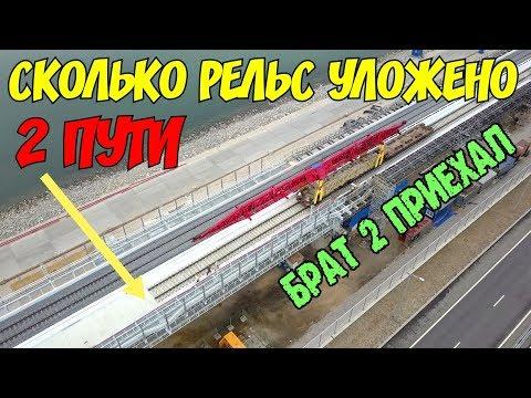 Крымский мост(23.06.2019) Первые рельсы уложены ВТОРОЙ путь Сколько сделано Смотрим новости