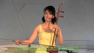 Chinese Traditional Guangdong Music Step Step Up 步步高