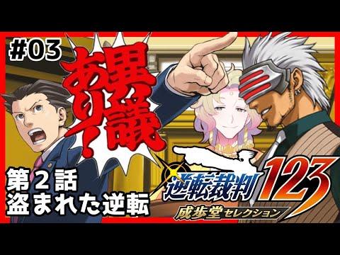 【#03】盗まれた逆転/逆転裁判3【天見菩薩】