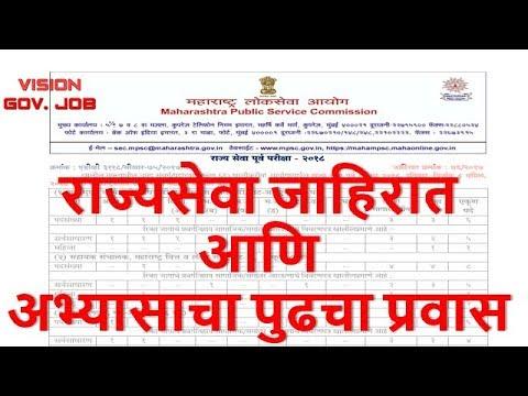 राज्यसेवा जाहिरात आणि अभ्यासाचा पुढचा प्रवास || for mpsc upsc sti psi asst talathi exams ||