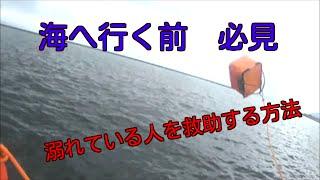 溺れている人を救助する方法/The Way To Help The Person Who Drowns
