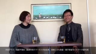 よみやま洋司が「新しい延岡」をゲストと語る「よみやま洋司ちゃんねる...