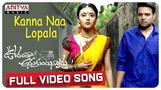Kanna Naa Lopala  Full Video Song  | Oorantha Anukuntunnaru | Nawin Vijaya Krishna