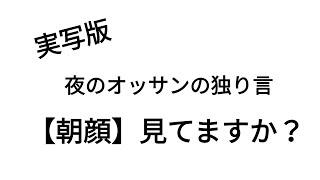 皆さん、こんばんは。HITOSHIの小部屋プレゼンツ、夜のオッサンの独り言...