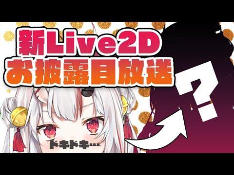 【 #百鬼新2D 】百鬼アップデート ver2.0!!!進化した余を見てて…
