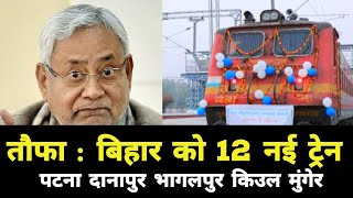 बिहार को 12 नई स्पेशल ट्रेन || Bihar Special Train Patna Danapur Bhagalpur Kiul Gaya Munger