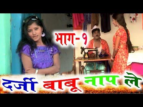 Sevak Ram Yadav (Scene -1)   Darji Babu Naap le   CG COMEDY   Chhattisgarhi Natak   Hd Video 2019