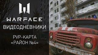 "Видеодневники Warface: PvP-карта ""Район №4"""