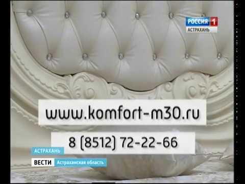 Где астраханцам купить достойную мебель?