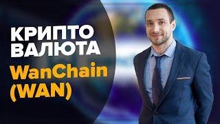 Криптовалюта WanChain WAN | Blockchain Interoperability Alliance | Binance