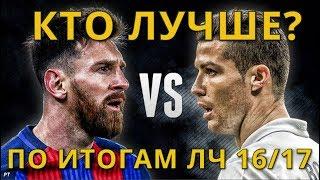 Кто лучше? Роналду или Месси? Сравнение по итогам Лиги Чемпионов 2017 ! Messi VS Ronaldo