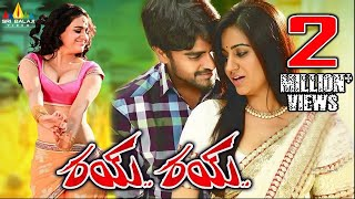 rye rye   telugu latest full movies   srinivas aksha   sri balaji video
