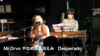 Mr.Orvo やなめ&花田えみ デスペラード カヴァー