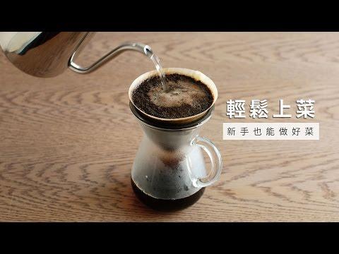 【咖啡】手沖咖啡不難,跟著做一定好好喝