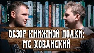 Обзор книжной полки: МС ХОВАНСКИЙ