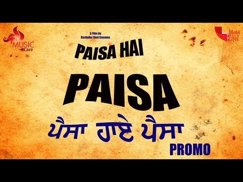 ਪੈਸਾ ਹਾਏ ਪੈਸਾ (Promo) Paisa Hai Paisa ||  New Punjabi Movie Clip 2019 || Music Care Presents