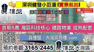 健發小巨蛋_深圳|首期10萬|大灣區科技中心|鐵路沿線優質物業 (實景航拍)