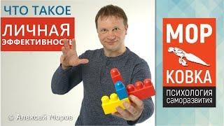 Алексей Моров - Что такое личная эффективность