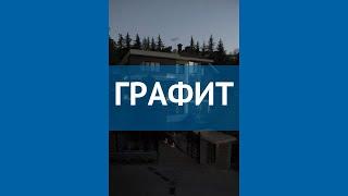 ГРАФИТ 4* Россия Сочи обзор – отель ГРАФИТ 4* Сочи видео обзор