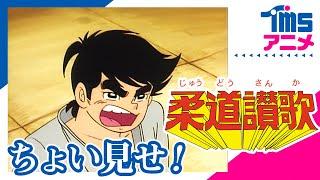梶原一騎作品で唯一、柔道をテーマにしたアニメ作品!! 【原作】梶原一騎...