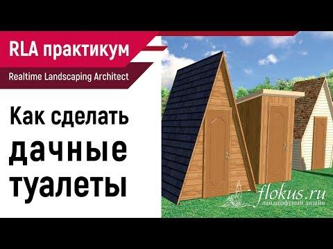 Как построить дачный туалет в Realtime Landscaping Architect