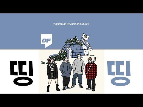 [가사] 띵 (Prod. By 기리보이) - 재키와이 (Jvcki Wai), 영비 (Young B), 오션검 (Osshun Gum), 한요한