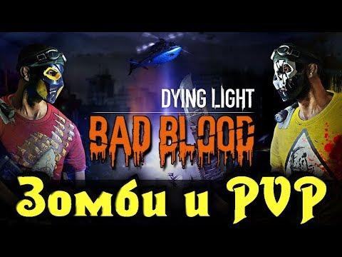 Новый Dying Light: Bad Blood - толпа против зомби и PVP