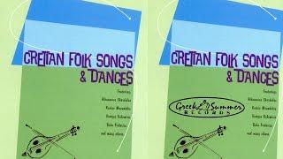 Syrtos Dance From Rethymno - Kostas Moundakis - Beba Friderica (HQ Official Audio Video)
