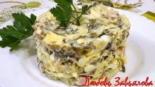 Салат Морячок/Seafood Salad