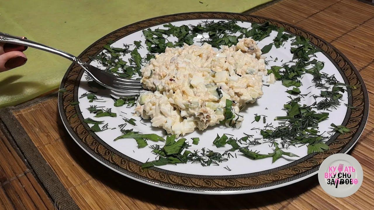 Рыбный салат из горбуши с рисом. Просто, быстро и вкусно. ( РЕЦЕПТ )