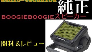 BOOGIEBOX 買ってみた amazonリンクaudio-technica BOOGIE BOX アクティ...