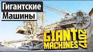 giant Machines 2017  Крупнейшие в мире машины!