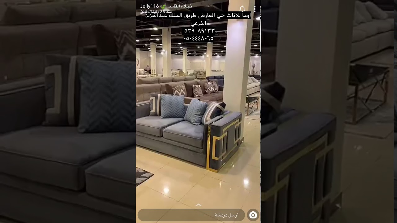اوما للاثاث الرياض تغطية نجلاء القاسم Youtube