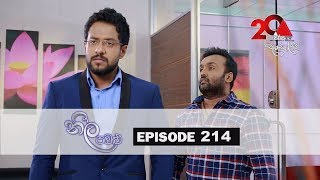 Neela Pabalu | Episode 214 | 06th March 2019 | Sirasa TV Thumbnail