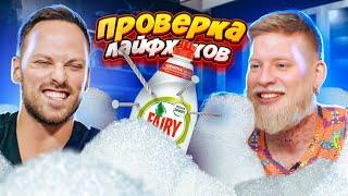 Проверка Лайфхаков из Тик-Ток **Они работают!